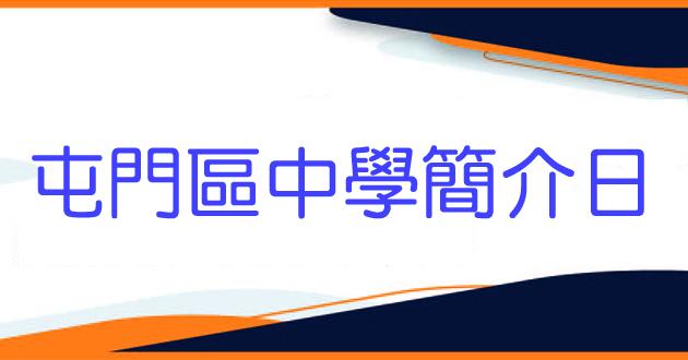 2020-2021 屯門區中學簡介日