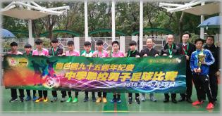 足球隊於嗇色園中學聯校男子足球比賽榮獲冠軍相片