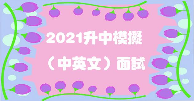 2021升中模擬(中英文)面試