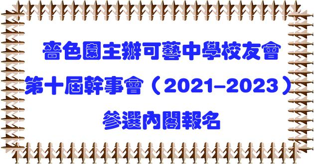 嗇色園主辦可藝中學校友會第十屆幹事會(2021-2023)參選內閣報名
