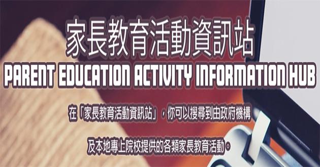 家長教育活動資訊站