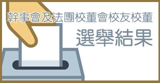 幹事會及法團校董會校友校董選舉結果(2019-2021)