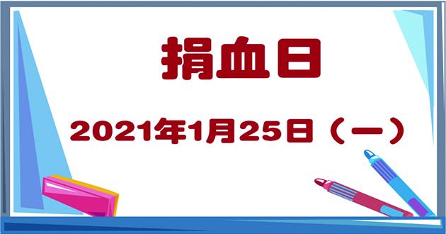 捐血日(2021年1月25日)