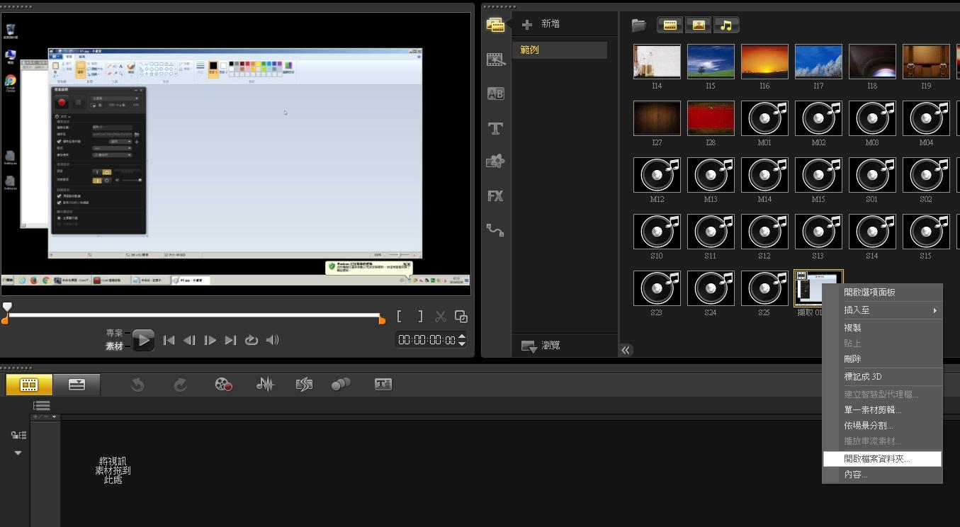 corel screencap x6