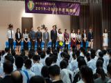 2019-2020年度開學禮相片