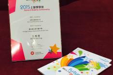 「明日之星」計劃上游獎學金 2015活動相片