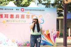 「護耳耆兵嘉年華」歌唱表演活動相片