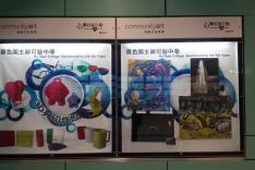 港鐵社區畫廊活動相片