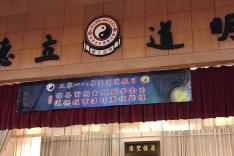 2018香港道教日信善紫闕玄觀獎學金頒獎禮活動相片