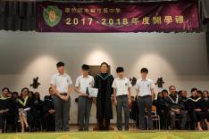 2017-2018年度開學禮活動相片