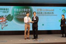 第十七屆香港綠色學校獎頒獎典禮相片