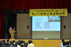 學生會周年會員大會暨幹事會就職典禮相片