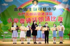 第二十四屆屯門元朗區小學普通話朗誦比賽相片