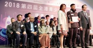「2018第四屆全港青少年進步獎」活動相片縮圖