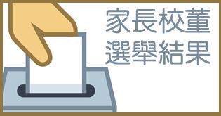 法團校董會家長校董選舉(2017-2019)