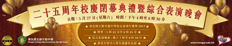 25周年校慶閉幕典禮暨綜合表演晚會