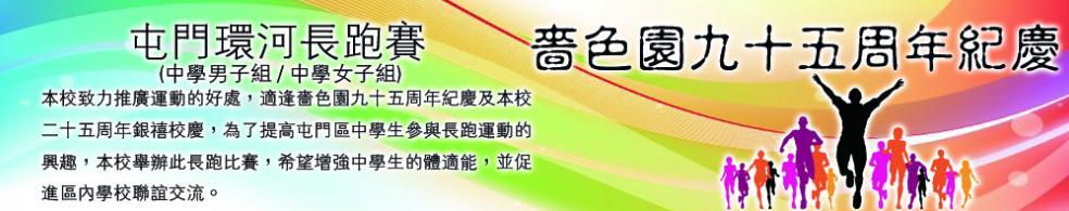 2016 環河長跑賽