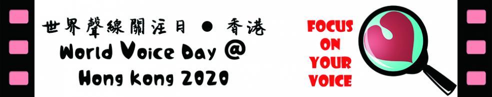 世界聲線關注日@香港2020