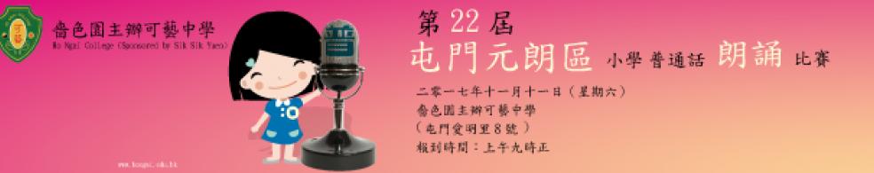 第22屆屯門元朗區小學 普通話朗誦比賽