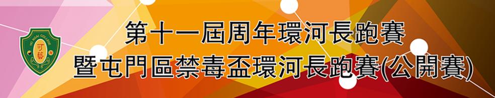 第十一屆周年環河長跑賽 暨屯門區禁毒盃環河長跑賽